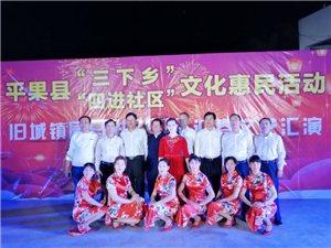 亚游文化惠民活动走进旧城局马村