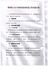 霍邱县2019年度农村危房改造实施方案的通知