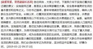 在线访谈!详解网友问答:霍邱县淮河行蓄洪区居民迁建安置方案政策解读