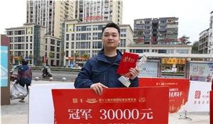 """酒博会第四届""""寻找民间好舌头""""收官,泸州选手夺冠"""