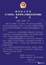 【扫黑除恶】霍邱县公安局扫黑除恶重要通告