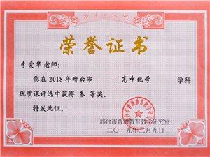 临西实验中学七名教师在邢台市优质课评选中获奖