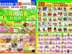 临西联华超市有大动作!