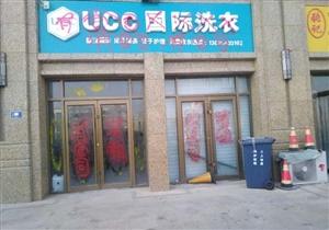 扫黑除恶!但滨州这家洗衣店又叫个什么事?