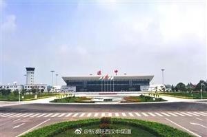 重磅!民航局批复支持汉中城固机场二期扩建工程!