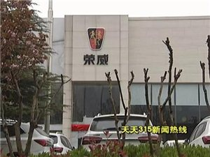 维权:一位霍邱老乡在合肥荣威4S店买的新车3个多月竟然四次熄火……