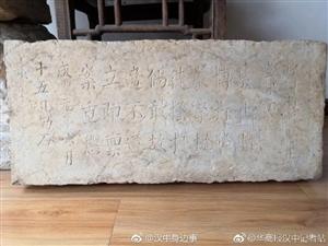 南郑惊现168年前扫黑除恶告示