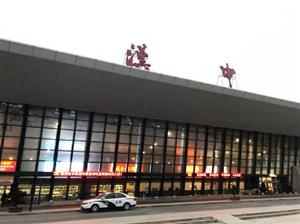 重磅!民航局批复支持汉中城固机场二期扩建