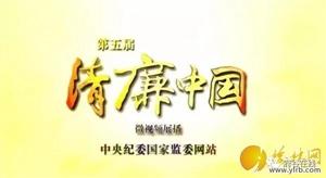 荣耀|中纪委展播《忠廉爱国 十代将门》,讲述府谷折家将的故事!