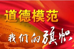 第五届荆门市道德模范评选活动推荐候选人启事