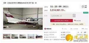 罕见!榆林中院要拍卖飞机,4月28日开始,236万起拍!
