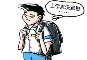 孩子厌学怎么办?