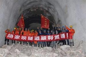 阳安铁路宁强胡家坝隧道顺利贯通