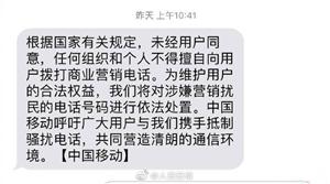 中国移动:未经用户同意,#不得向用户拨打商业营销电话#