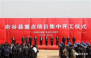 府谷县举行2019年重点项目集中开工仪式,40个项目今年全部启动!