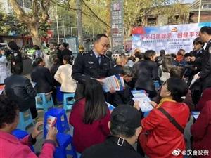 汉台公安开展扫黑除恶法治宣传活动