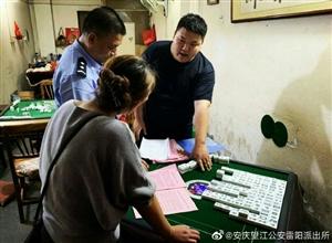 望江县公安局在全县范围内集中开展为期三个月的严厉打击整治赌博违法犯罪专项行动!