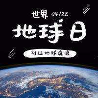 今天,为地球转发!