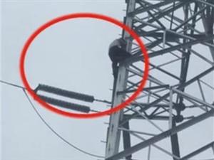 少年沉迷游戏,竟爬上高压电塔吊逼大人买新手机