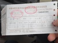 霍邱汽车客运站提供的发票无法报销!