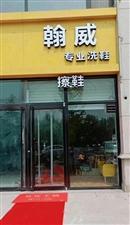 亚游官方网翰威專業洗鞋店4月25號盛大開業,99元季卡瘋狂搶購中!
