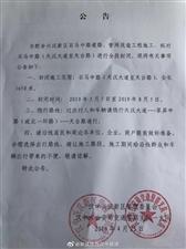 司机注意:5月5日起汉中石马中路全段封闭