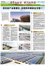 淮�I�h�a�I集聚�^:�B�m四年�s�全市第一