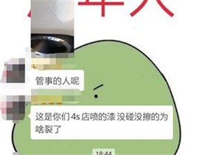 滨州长城悦聘4S店频出问题,刚买的车爆漆了