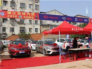 望江县第二届优车同盟五一大型展销会盛大开展!