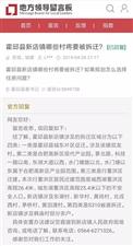 官方回复:霍邱县新店镇哪些村将要被拆迁?