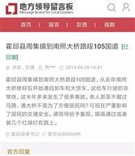 针对霍邱县周集镇至南照大桥路段大货车车问题,官方回复了