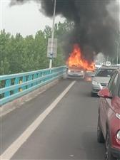 紧急突发!在滨州黄河大桥上,一辆小轿车燃烧了起来