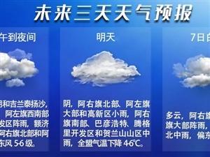 阿拉善近日天气预报