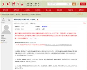 官方回复:霍邱县出租车不打表乱要价,坐地起价。