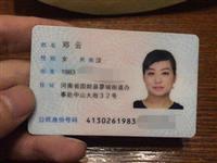 【寻物启事】网友在中原路与蓼北路交叉口捡到身份证一张,有认识的帮忙告知一下!