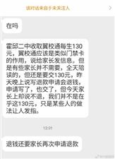 网爆:霍邱二中疑似诓骗学生购买翼校通