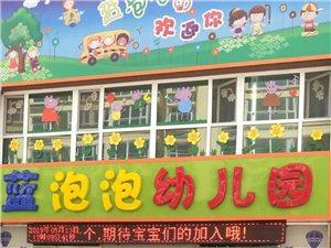 幸福城蓝泡泡幼儿园开始招生了,