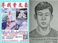 寻找32年前在三台县人民公园走失的儿子…多一次转发,多一份希望!