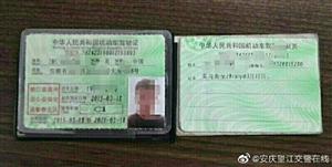 望江交警连续查获两起使用假驾驶证的严重交通违法行为