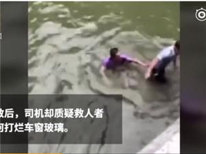 小�失控掉入河中,路人砸�窗救人反遭埋怨
