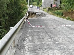 彭水这个地方马路塌陷!途径车辆需绕行!
