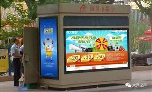 影响城市形象,宿州城区55个徽风书报亭被撤销!