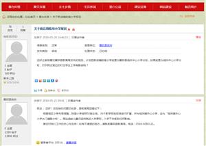 官方回复:关于新店镇陈埠小学规划