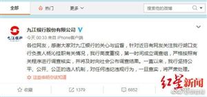 29岁女行长挂职副县长引质疑:其父系九江财政局原副调研员