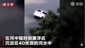 哎,巧了!小车溜进河里主人一旁看热闹,看到一半才发现车是自己的