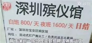 殡仪馆招聘遗体搬运工,最高1600元/天?!当地民政局回应了