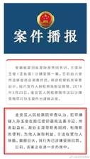 """""""巨贪""""落马!霍邱县政协原党组书记、主席孙玉俊被正式逮捕!"""