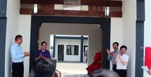 我县第一家院士工作站在彭塔乡揭牌