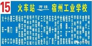 【温馨提示】宿州城区两条公交线路变动!