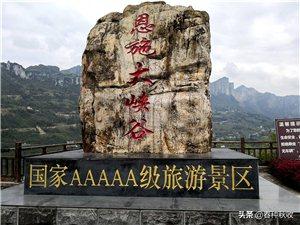 恩施大�{谷以��菪坶�的�^壁�U峰,�Q奇于世